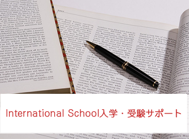 International School admission test